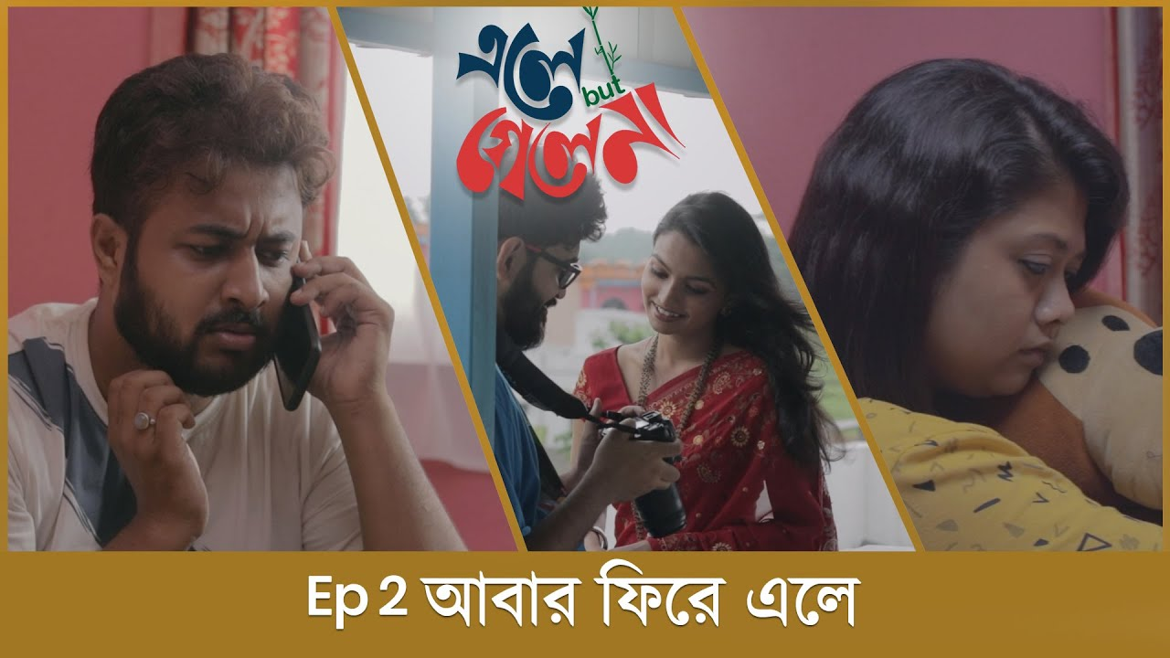 BMS - ELE BUT GELE NAA - EP 2 | আবার ফিরে এলে - ABAR PHIRE ELE | Unmesh Ganguly | Bengali Web Series