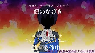 music:ましろ Twitter→@Ma4r0_ illustration/Lyric:桐山マチ Twitter→@c...