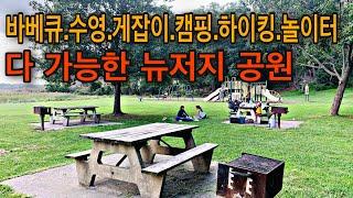 뉴저지 공원, 치즈퀘이크 주립공원 Cheesequake…