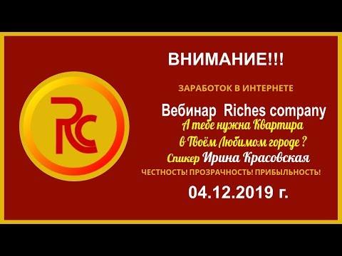 А тебе нужна Квартира в Твоём Любимом город? / #Riches Company