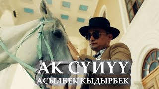 Асылбек Кыдырбек - Ак суйуу / Жаны клип 2019