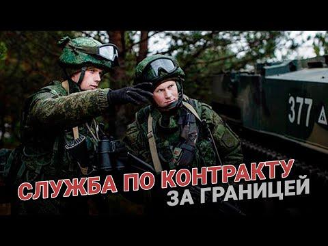 Русские контрактники: Служба в армии по контракту за границей