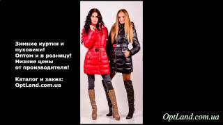 куртка зимняя женская большие размеры купить(Ждем вас в нашем интернет магазине. Там вы найдете лучши пуховики по низким ценам, любое изделие можно приоб..., 2015-08-28T08:36:02.000Z)