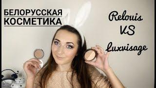 Белорусская косметика 2017/ Сравнение скульпторов от Relouis и Luxvisage