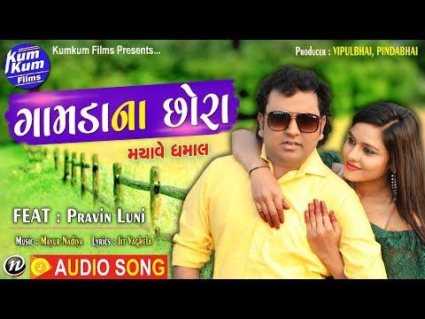 Gamda Na Chhora II Pravin Luni II Latest Gujarati II Full Audio Song