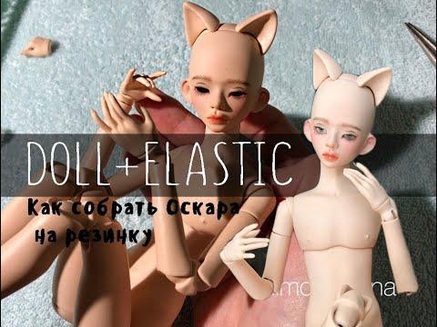 Doll and elastic/ how to do/OscarP bjd doll