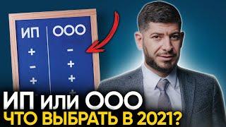 Юрист о том, как правильно выбрать ИП или ООО в 2020. В чём отличия? Налоги, ответственность и тд