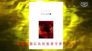 クレヨラ/Crayola(音楽詩小説「ナルシスの翼」主題歌) - 川村南魅/Nami Kawamura