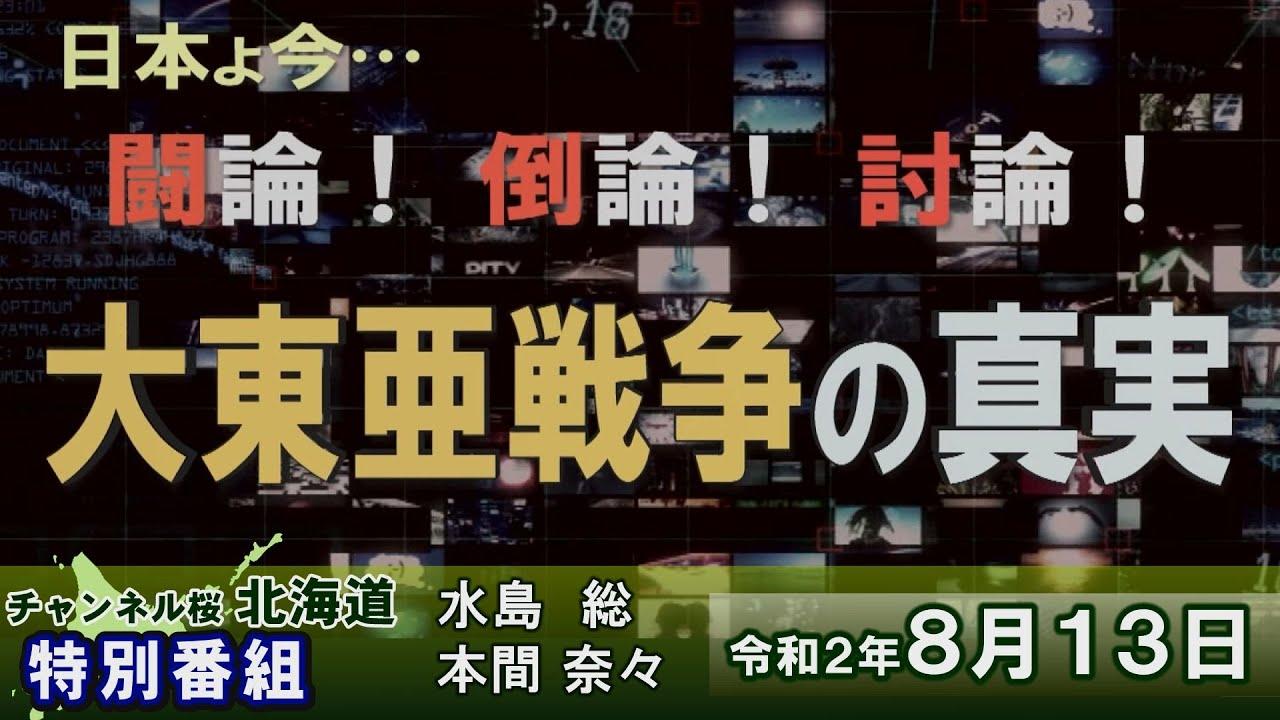 【ch桜北海道】[特別番組]「大東亜戦争の真実」[R2/8/13]