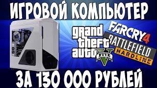 Мой новый Игровой Компьютер за 130 000 рублей