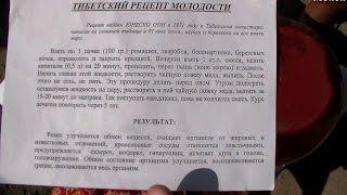 Тибетский рецепт молодости. Как принимать