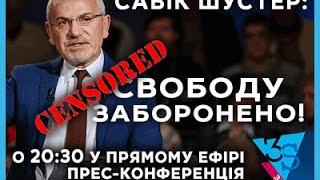 Прес-конференція  Савіка Шустера(Прес-конференція Савіка Шустера з приводу позбавлення його дозволу на роботу в Україні. Державна служба..., 2016-04-26T20:23:47.000Z)