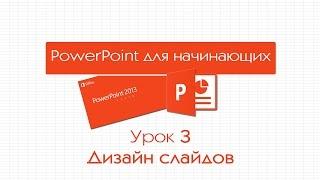 PowerPoint для начинающих. Урок 3: Дизайн слайдов