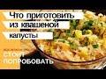 🥗 Салат из Квашеной (кислой) Капусты! 👍Необычайно вкусно!