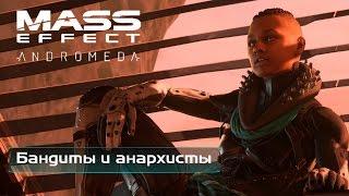 Mass Effect Andromeda - Бандиты? Рейдеры? Мы ведь только прилетели!