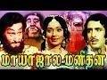 Super Hit Tamil Full Movie Mayasala Manithan Tamil Adventure Movie ...