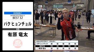 【パク ヒョンチョル VS 有原 竜太】JAPAN 2018 STAGE 11 千葉 BEST32 thumbnail