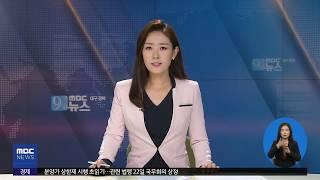 2019.10.21 (월) 0930 생활뉴스 대구경북