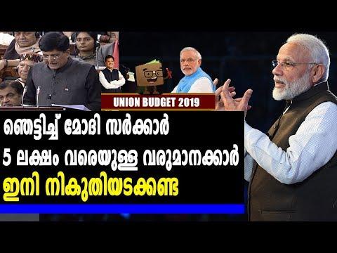 Budget 2019 : INCOME TAX പരിധി അഞ്ച് ലക്ഷമാക്കി ഉയര്ത്തി | Oneindia Malayalam