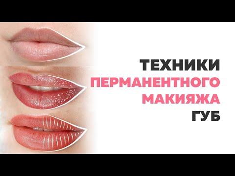 Какую технику перманентного макияжа губ выбрать?  Контур с растушевкой, помадный эффект Pmu