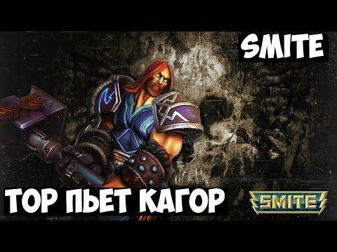 видео: smite. Тор Пьет Кагор
