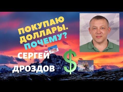 Сергей Дроздов - Покупаю доллар. Почему?