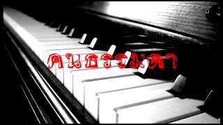#piano 14 คนธรรมดา
