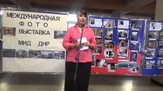 """Международная фото-выставка от МИД ДНР """"Через фото к правде"""""""