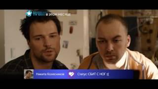 """Анонс """" Статус Cвободен"""" TV1000 Русское кино"""