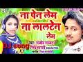 GE chhauri Tora pen debaw GE Bhojpuri new song DJ remix mix by DJ vishal