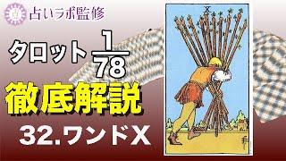 【占い】タロット78枚徹底解説ー32.ワンドのⅩ(10)ー【小アルカナ】