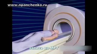 Принцип действия МРТ томографии - запись на МРТ(Очень наглядно показан принцип действия магнитно-резонансной томографии МРТ. Запись на МРТ обследование..., 2012-06-14T17:21:20.000Z)