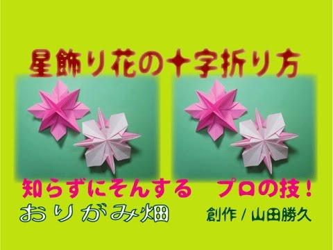 クリスマス 折り紙 難しい折り紙 : youtube.com