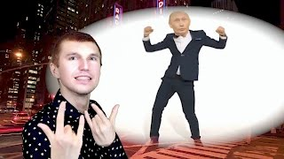 ИМЯ505 (Путин-имя любимое моё!) Dj Chubchik ,пародия