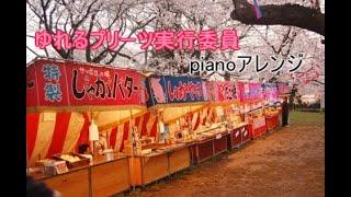 ゆれるプリーツ実行委員 【pianoアレンジ楽譜】