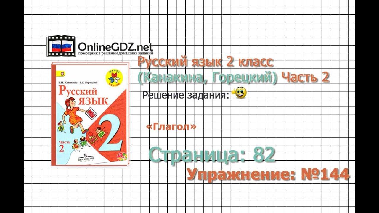 Русский язык 3 класс полякова 1 часть упражнение 144 страница 80 учебник