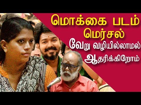 mersal issue mesal is a worst movie but we had to support vijay tamil news today  tamil news redpix