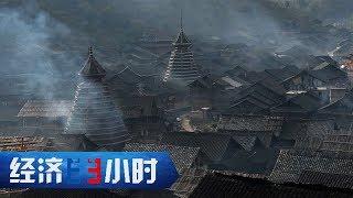 《经济半小时》 20190823 贵州黄岗:原生侗寨变奏曲| CCTV财经
