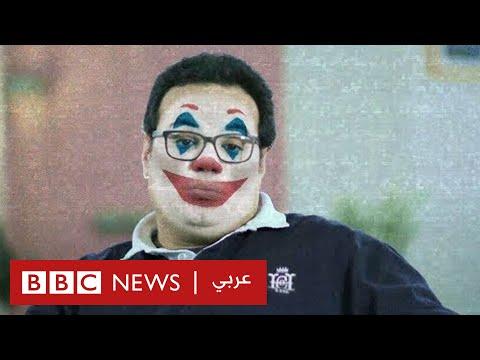 ما وراء ظهور -الجوكر- في بيروت وبغداد؟  - نشر قبل 3 ساعة