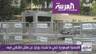 نشرة الرابعة   السعودية تحقق في اختفاء جمال خاشقجي