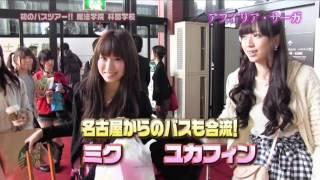 アニメTVにて放送(2013/4/3)。2013年3月15日‐16日に行われた 「アフィ...