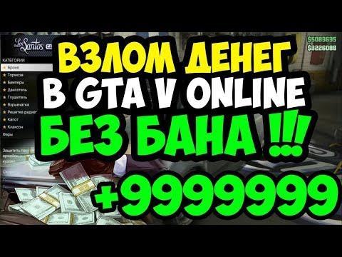 Как накрутить деньги в GTA Online с помощью Cheat Engine??