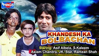 KHANDESH BEST COMEDY