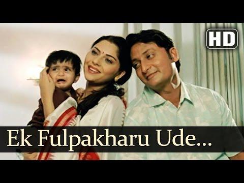 Ek Fulpakharu Ude | Gosht Lagna Nantarchi Songs | Aniket Kelkar | Sonali Kulkarni | Shridhar Phadke