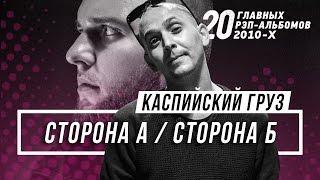 Каспийский Груз «Сторона А / Сторона Б» в 20 главных рэп-альбомов #vsrap
