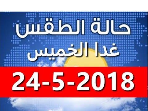 حالة الطقس غدا الخميس 24 5 2018 في مصر ودرجات الحرارة المتوقعة ان
