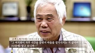 [보이스피싱 꼼짝마!] NH투자증권 천안아산지점 실제사례