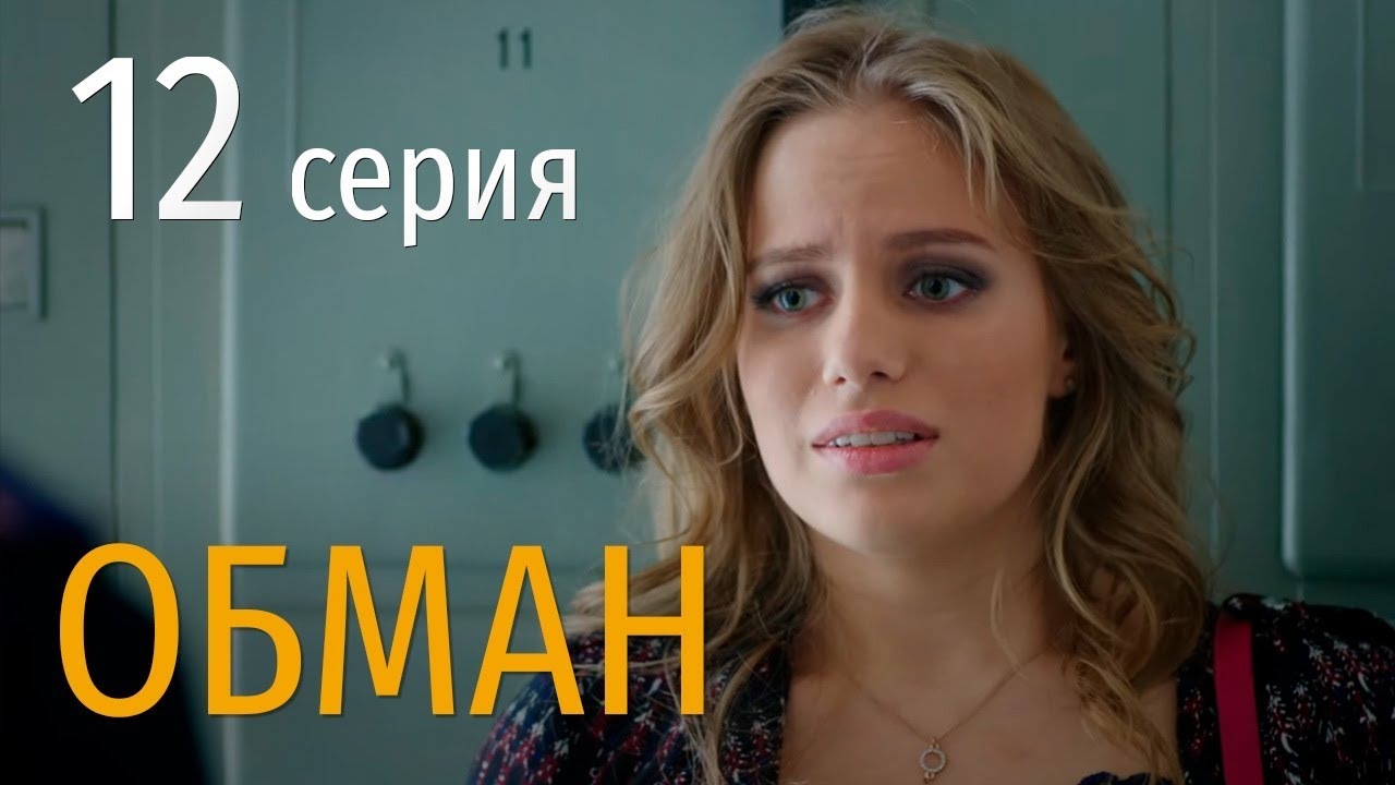 ОБМАН. СЕРИЯ 12. Мелодрама 2019! - YouTube