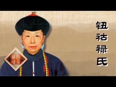 《百家讲坛》成败论乾隆(上)3 乾隆的父亲母亲-HD高清完整版 20130531 | CCTV百家讲坛官方频道