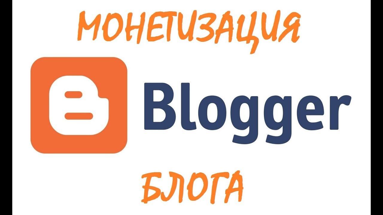 Как заработать на англоязычном блоге